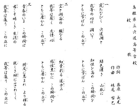 宍道高等学校 校歌